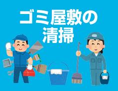 ゴミ屋敷の清掃